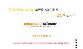 '킹콩by스타쉽' 지원자 강신욱 학교재학 중 참여 영상