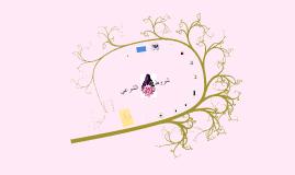 Copy of شروط اللباس الشرعي