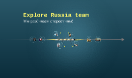 Explore Russia team