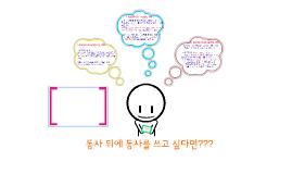 [English] 영어의 기초3: 동사 2개 이상 사용하기