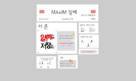 2015과제연구 MAxIM