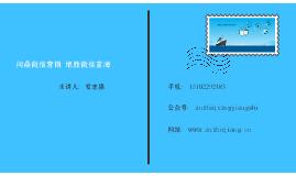 3.微信营销-微信公众账号运营篇