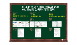 조선의 건국과 체제정비