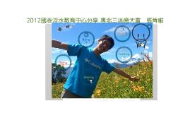 Copy of 2012淡水分享