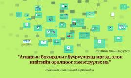 """Copy of Copy of """"Агаарын бохирдолыг бууруулахад иргэд, олон нийтийн оролцоог"""