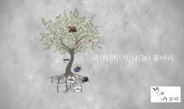 과(학)지(식)나(눔) 동아리