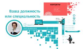 Copy of Шаблон для резюме или портфолио
