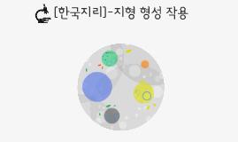 [한국지리]-지형 형성 작용