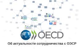 Об актуальности сотрудничества с ОЭСР