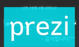 신간 3병동 4월 성과보고