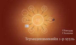 Copy of Термодинамикийн 1-р хууль