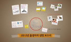 201217005 (A) 김민경 프레지 마지막 과제