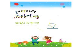 Copy of 2013 오리엔테이션