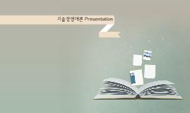 기술경영개론 Presentation