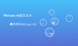 Matsue.rbのススメ