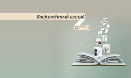 Copy of Вооруженный взгляд