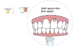 шүд эрүүл бол