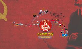 소련의 탄생과 붕괴