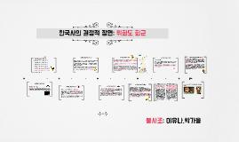 한국사의 결정적 장면: 위화도 회군