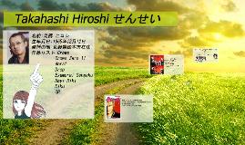Takahashi Hiroshi せんせい