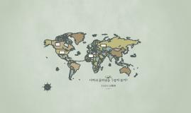 세계의 문화권을 구분해 볼까?