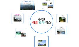 추천 여름 휴가지(2)