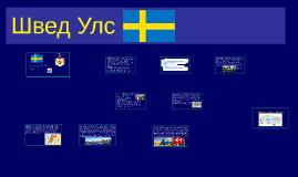 Copy of Швед Улс