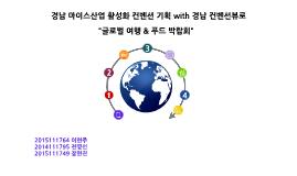 경남 마이스 산업 활성화 컨벤션 기획