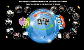 Copy of Copy of Школа - дом