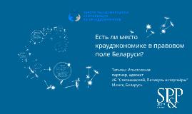 Copy of Copy of SPP_TI_Crowd Economy