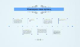 Copy of Жамаараа