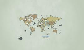 김희강의 세계여행