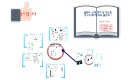 Copy of 일본어교재연구