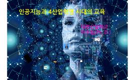 공주대영재원 - 4차산업혁명과 인공지능시대의 자녀교육