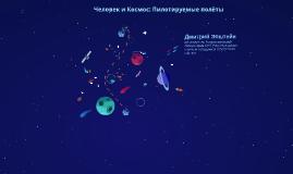 2017-Human and Space   Человек и Космос: Пилотируемые полёты