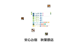 Copy of 安心お宿 秋葉原店