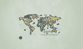 복사본 - 유럽여행기