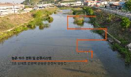 농촌 하수 정화 및 순환시스템