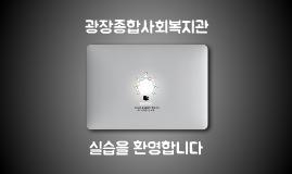 2018 서비스제공1팀 사업소개
