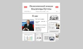 Политический имидж Владимира ПутинаП
