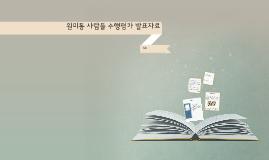 Copy of 원미동 사람들 수행평가 발표자료
