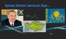 КАЗАХСТАН-2050
