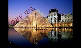 Copy of Claude Monet 클로드 모네