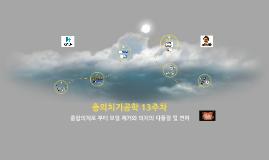 2017년 1학기 15주차 총의치기공학 선행학습 강의 영상