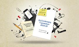 Gymnasia_2014-15
