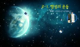 3.2.1 행성의 겉보기 운동
