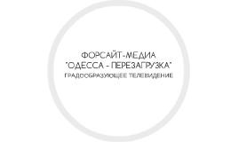 ФОРСАЙТ-МЕДИА