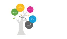 Copy of 상상univ 소개