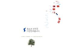 Copy of 우리나라 청소년활동 프로그램의 현황 분석
