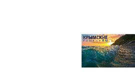 Copy of Крымские каникулы